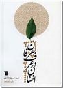 خرید کتاب انسان در عرف عرفان از: www.ashja.com - کتابسرای اشجع