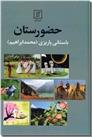 خرید کتاب حضورستان از: www.ashja.com - کتابسرای اشجع