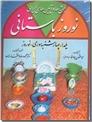 خرید کتاب جشنها و  آیینهای ایرانی از: www.ashja.com - کتابسرای اشجع
