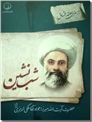 خرید کتاب شب نشین از: www.ashja.com - کتابسرای اشجع