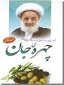 خرید کتاب چهره جان از: www.ashja.com - کتابسرای اشجع