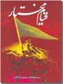 خرید کتاب قیام مختار از: www.ashja.com - کتابسرای اشجع