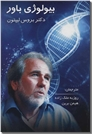 خرید کتاب بیولوژی باور از: www.ashja.com - کتابسرای اشجع