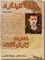 خرید کتاب فاجعه لنینگراد و خاطرات ژنرال گالاند از: www.ashja.com - کتابسرای اشجع