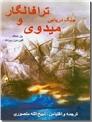 خرید کتاب جنگ دریایی ترافالگار و میدوی از: www.ashja.com - کتابسرای اشجع