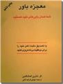خرید کتاب معجزه باور از: www.ashja.com - کتابسرای اشجع