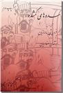 خرید کتاب سده های گمشده 1 - ساسانیان تا صفاریان از: www.ashja.com - کتابسرای اشجع