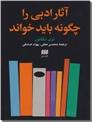 خرید کتاب آثار ادبی را چگونه بخوانیم از: www.ashja.com - کتابسرای اشجع