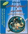 خرید کتاب نمونه سوالات آزمونهای استخدامی و اطلاعات عمومی از: www.ashja.com - کتابسرای اشجع