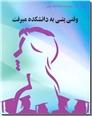 خرید کتاب وقتی پتی به دانشکده می رفت از: www.ashja.com - کتابسرای اشجع