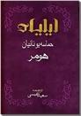 خرید کتاب ایلیاد از: www.ashja.com - کتابسرای اشجع