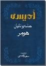 خرید کتاب اودیسه از: www.ashja.com - کتابسرای اشجع