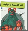 خرید کتاب افسانه آلی یونوشکا و ایوانوشکا از: www.ashja.com - کتابسرای اشجع