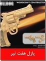 خرید کتاب پازل چوبی هفت تیر از: www.ashja.com - کتابسرای اشجع