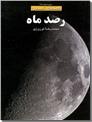 خرید کتاب رصد ماه از: www.ashja.com - کتابسرای اشجع