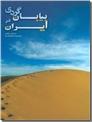 خرید کتاب بیابان گردی در ایران از: www.ashja.com - کتابسرای اشجع