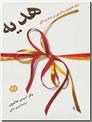 خرید کتاب هدیه - روانشناسی از: www.ashja.com - کتابسرای اشجع