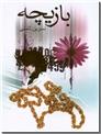 خرید کتاب بازیچه از: www.ashja.com - کتابسرای اشجع