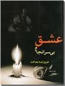 خرید کتاب عشق بی سرانجام از: www.ashja.com - کتابسرای اشجع