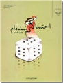 خرید کتاب احتمالا گم شده ام - سارا سالار از: www.ashja.com - کتابسرای اشجع