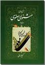 خرید کتاب شرح مثنوی معنوی 2 - کریم زمانی از: www.ashja.com - کتابسرای اشجع