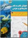 خرید کتاب کاریکاتور و طراحی - جانوران دریایی از: www.ashja.com - کتابسرای اشجع