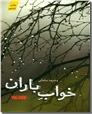 خرید کتاب خواب باران از: www.ashja.com - کتابسرای اشجع