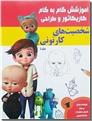 خرید کتاب کاریکاتور و طراحی - شخصیت های کارتونی 1 از: www.ashja.com - کتابسرای اشجع