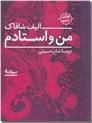 خرید کتاب من و استادم از: www.ashja.com - کتابسرای اشجع