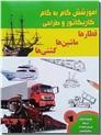 خرید کتاب کاریکاتور و طراحی - قطارها ماشین ها کشتی ها از: www.ashja.com - کتابسرای اشجع