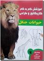 خرید کتاب کاریکاتور و طراحی - حیوانات جنگل از: www.ashja.com - کتابسرای اشجع