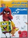 خرید کتاب کاریکاتور و طراحی - شخصیت های کارتونی 2 از: www.ashja.com - کتابسرای اشجع