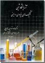 خرید کتاب آزمایشگاه شیمی از: www.ashja.com - کتابسرای اشجع