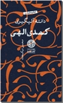 خرید کتاب کمدی الهی دانته آلیگیری از: www.ashja.com - کتابسرای اشجع