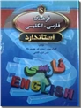 خرید کتاب فرهنگ فارسی - انگلیسی - جیبی از: www.ashja.com - کتابسرای اشجع