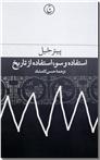 خرید کتاب استفاده و سوء استفاده از تاریخ از: www.ashja.com - کتابسرای اشجع