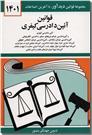 خرید کتاب قوانین آیین دادرسی کیفری از: www.ashja.com - کتابسرای اشجع