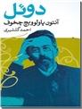 خرید کتاب دوئل از: www.ashja.com - کتابسرای اشجع