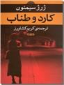 خرید کتاب کارد و طناب از: www.ashja.com - کتابسرای اشجع