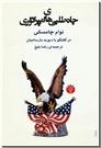 خرید کتاب جاه طلبی های امپراطور از: www.ashja.com - کتابسرای اشجع