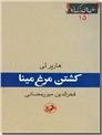 خرید کتاب کشتن مرغ مینا از: www.ashja.com - کتابسرای اشجع