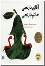 خرید کتاب پنج زبان عشق برای مردها از: www.ashja.com - کتابسرای اشجع