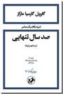 خرید کتاب صد سال تنهایی مارکز از: www.ashja.com - کتابسرای اشجع
