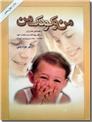 خرید کتاب من و کودک من دکتر فیض از: www.ashja.com - کتابسرای اشجع