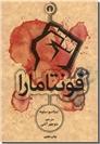 خرید کتاب فونتامارا از: www.ashja.com - کتابسرای اشجع