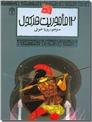 خرید کتاب افسانه های ملل ، 12 ماموریت هرکول از: www.ashja.com - کتابسرای اشجع