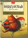 خرید کتاب افسانه های ملل ، شیطان ها و کوتوله ها از: www.ashja.com - کتابسرای اشجع