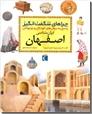 خرید کتاب چراهای شگفت انگیز، استان اصفهان از: www.ashja.com - کتابسرای اشجع