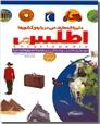 خرید کتاب دایره المعارف من درباره کشورها - اطلس از: www.ashja.com - کتابسرای اشجع