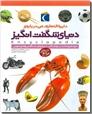 خرید کتاب دایره المعارف من درباره دنیای شگفت انگیز از: www.ashja.com - کتابسرای اشجع